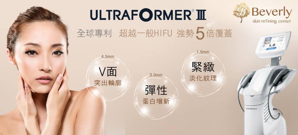 UltraFormer III HIFU輪廓塑造